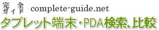 完全ガイド - タブレット端末・PDA検索、比較
