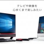 NEC LAVIE Desk All-in-one
