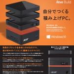 Aspire Revo Build M1 M1601-H12N