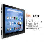 amazon Fire HD 10 [64GB]シルバー