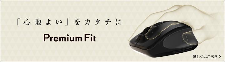 バッファロー Premium Fit