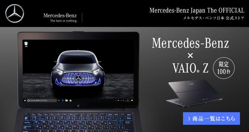 Mercedes-Benz x VAIO Z