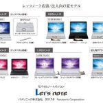 Panasonic Let's note 2017 summer