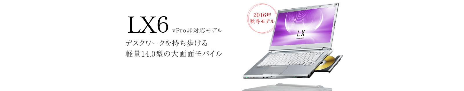 Panasonic Let's note LX6 シリーズ