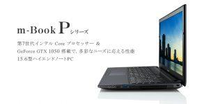 マウスコンピューター m-Book P500