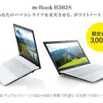 マウスコンピューター m-Book B503S