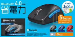 ELECOM M-BT20BB シリーズ