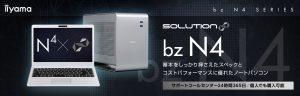 iiyama SOLUTION∞ bz N4
