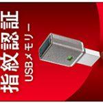 IODATA EasyDisk ED-FP banner
