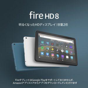 Fire HD 8 タブレット Fire HD 8 Plus