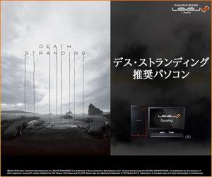 Death Stranding ( デス・ストランディング )  推奨パソコン