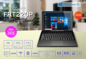 10.1型 2in1 タブレット FRT220P