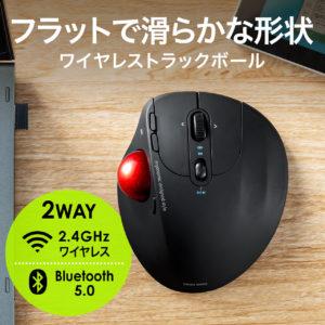 サンワサプライ トラックボール 400-MATB155 2.4GHz Bluetooth
