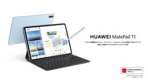 Huawei MatePad 11 DBY-W09